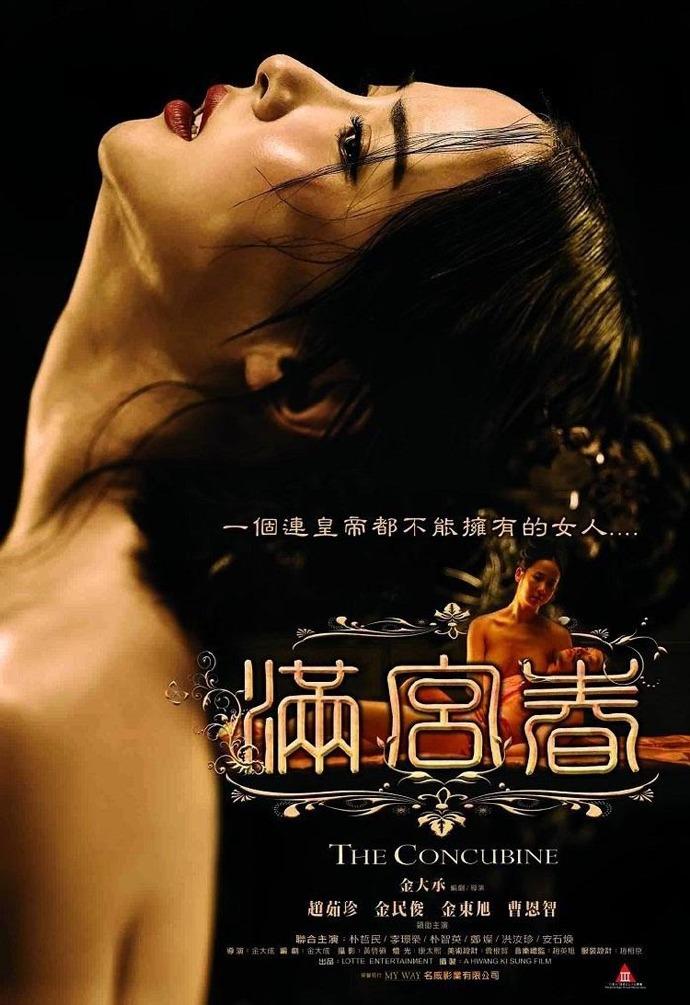 后宫:帝王之妾/满宫春 2012