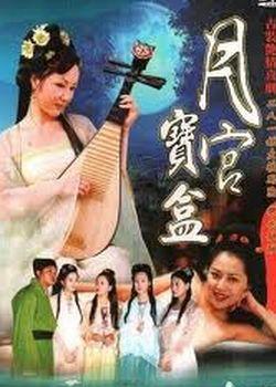 聊斋艳谭Ⅺ月宫宝盒